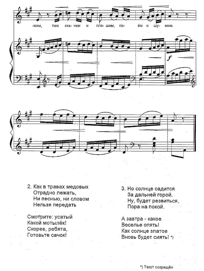 ноты для 5-8 классов6