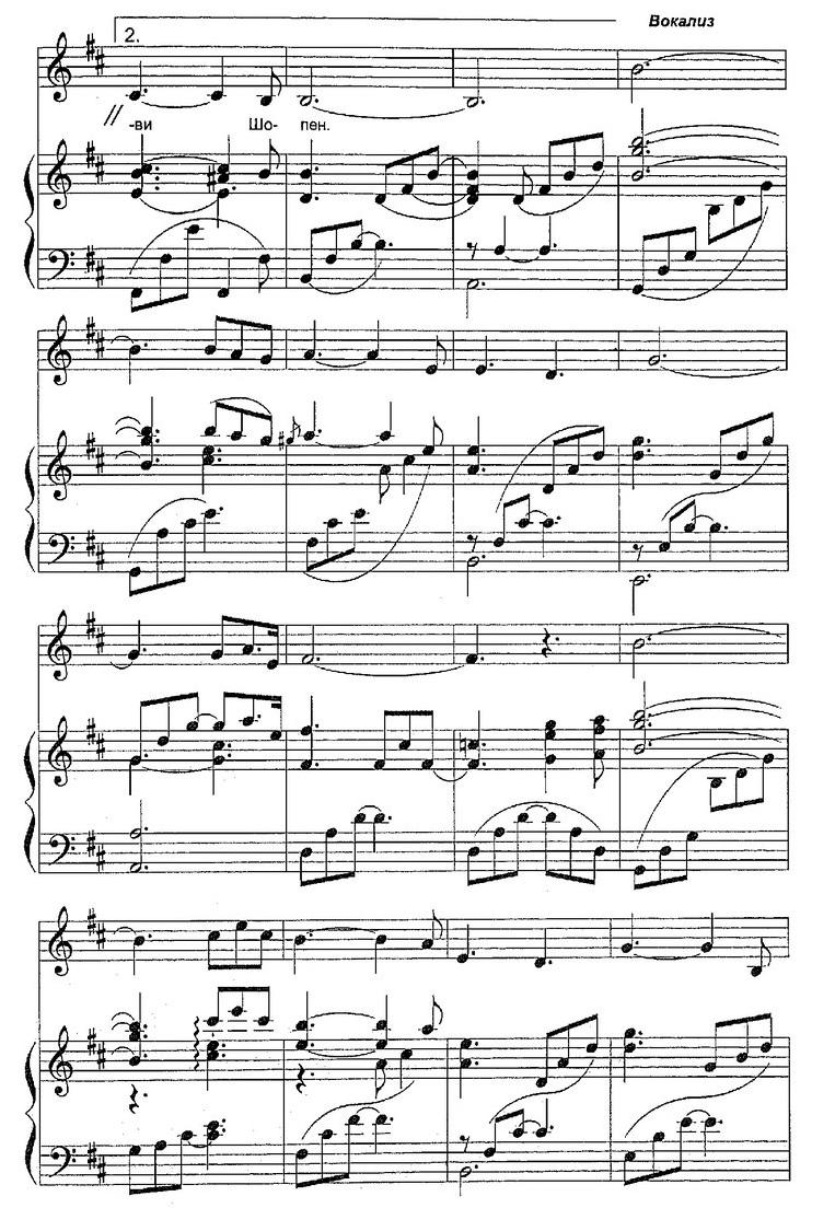 ноты для 5-8 классов61
