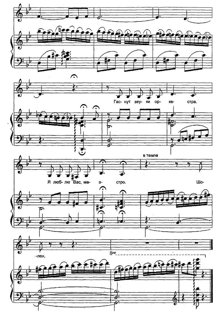 ноты для 5-8 классов64