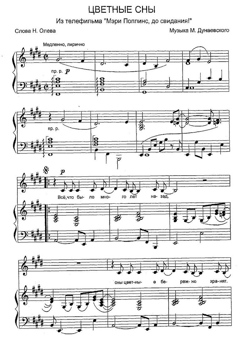 ноты для 5-8 классов65