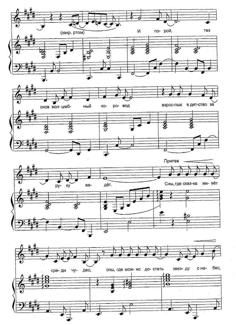 ноты для 5-8 классов66
