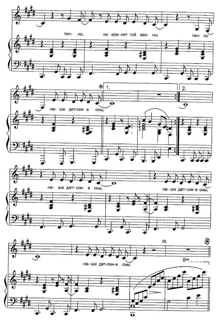 ноты для 5-8 классов68