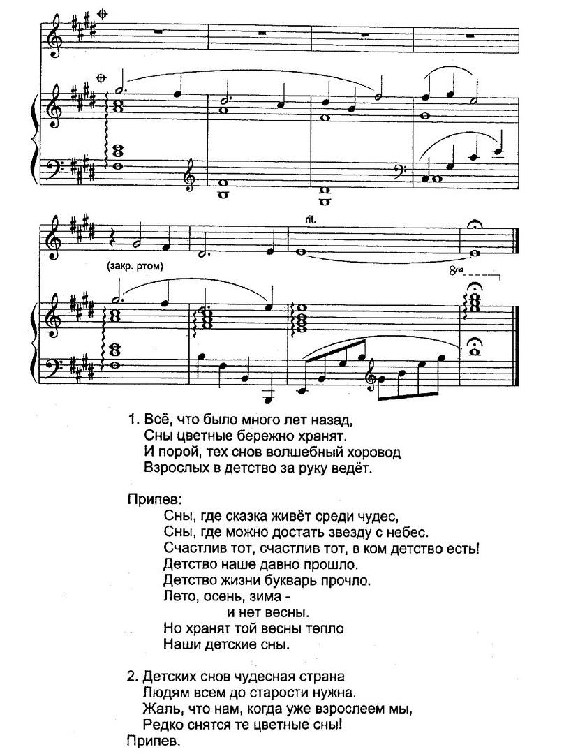 ноты для 5-8 классов69