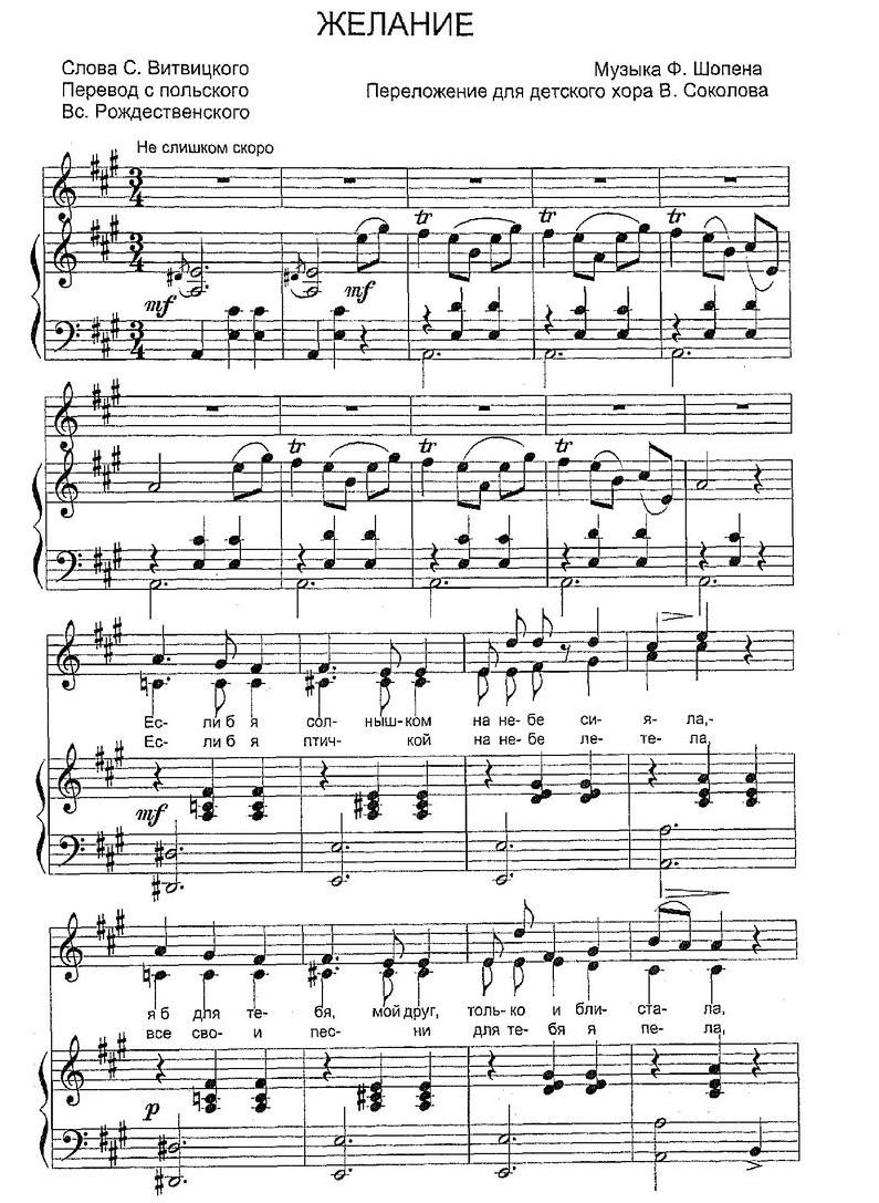 ноты для 5-8 классов7