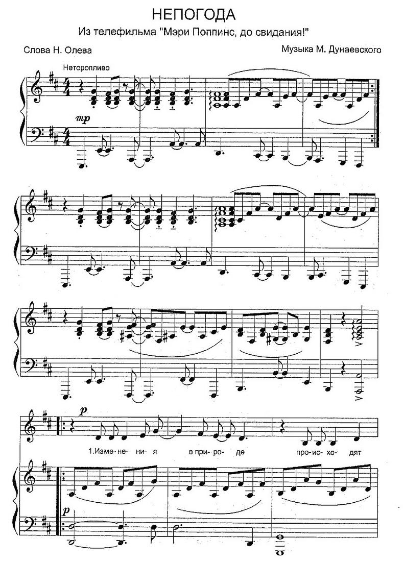ноты для 5-8 классов70
