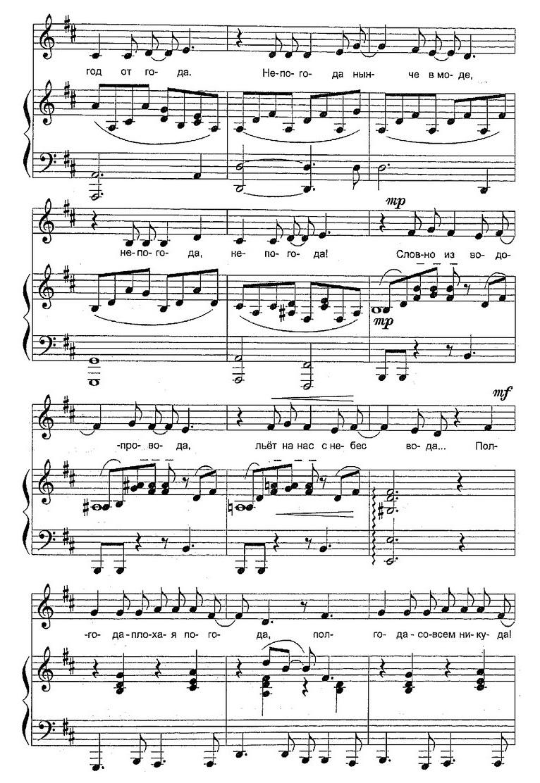 ноты для 5-8 классов71