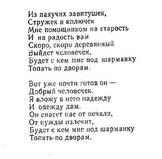 Алексей рыбников - романс черепахи тортиллы.