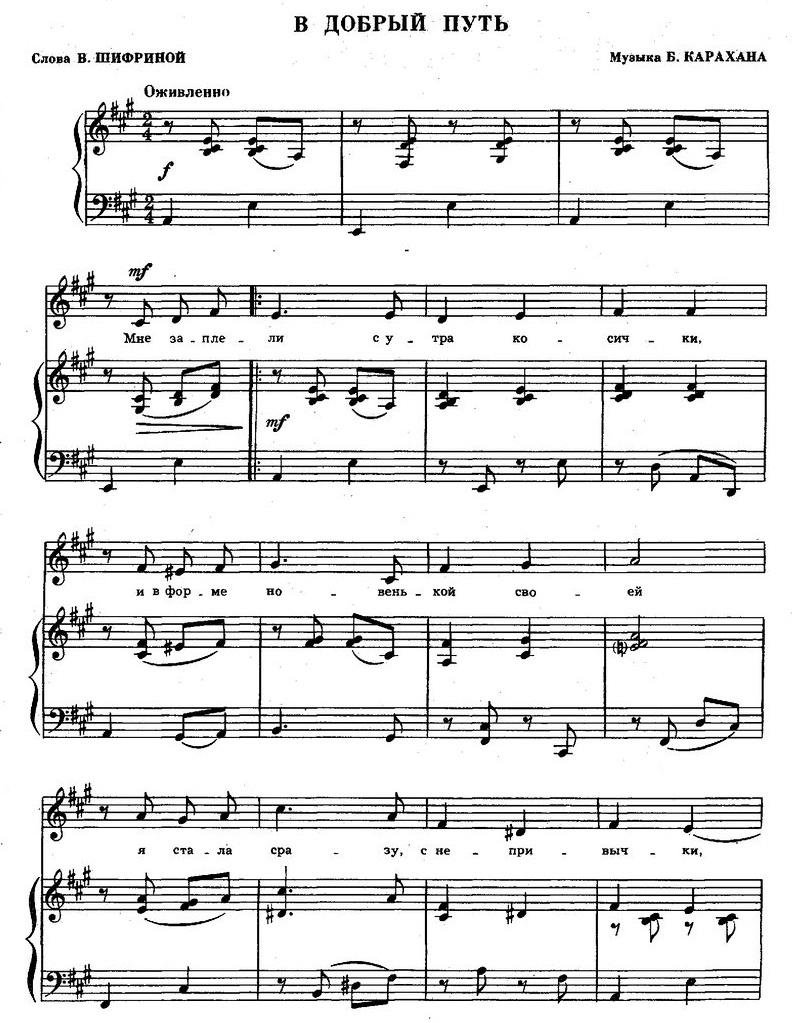 песни для детей в сопровождении фортепиано13