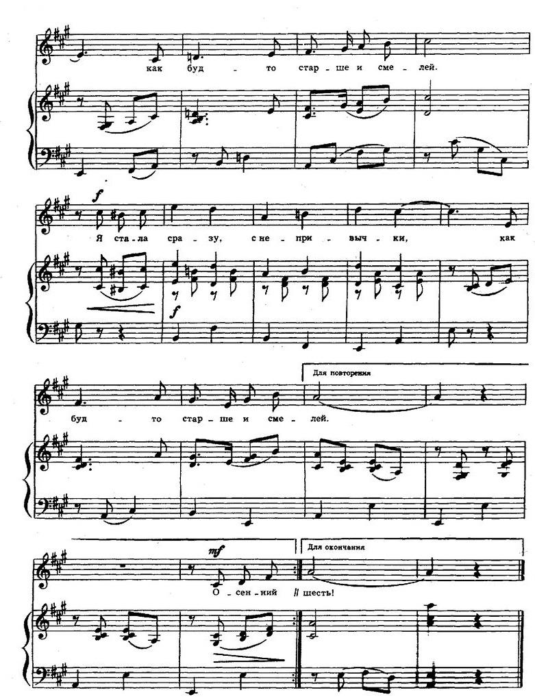 песни для детей в сопровождении фортепиано14
