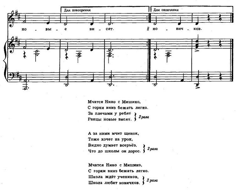 песни для детей в сопровождении фортепиано17.0