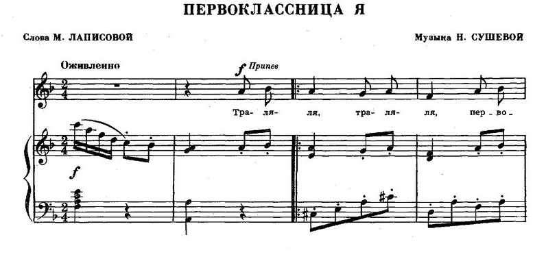 песни для детей в сопровождении фортепиано17