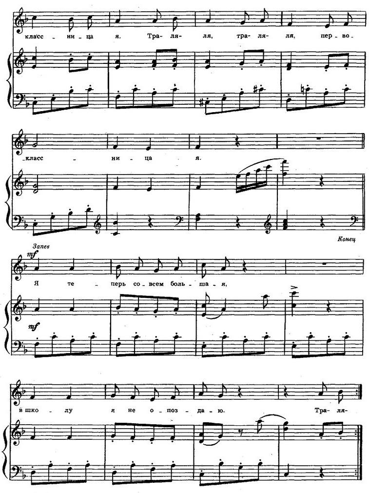 песни для детей в сопровождении фортепиано18