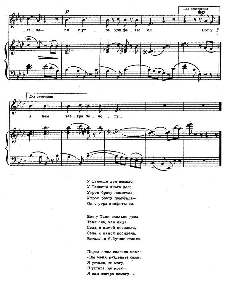 песни для детей в сопровождении фортепиано20