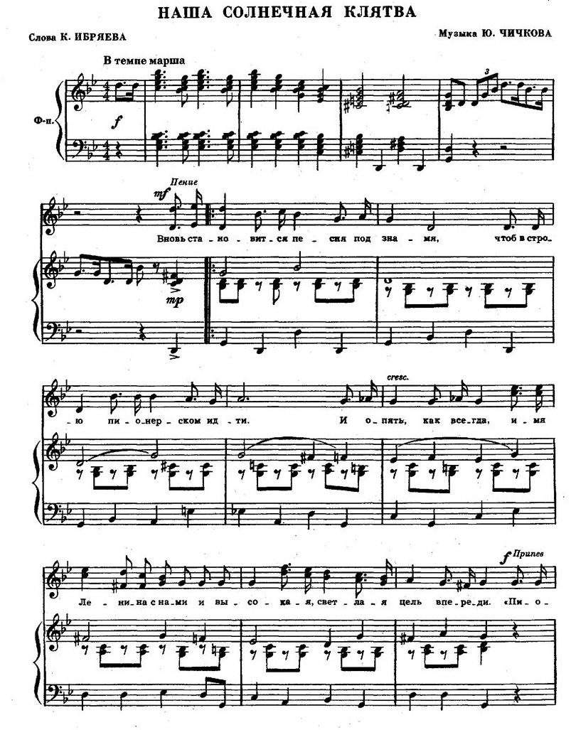 песни для детей в сопровождении фортепиано3