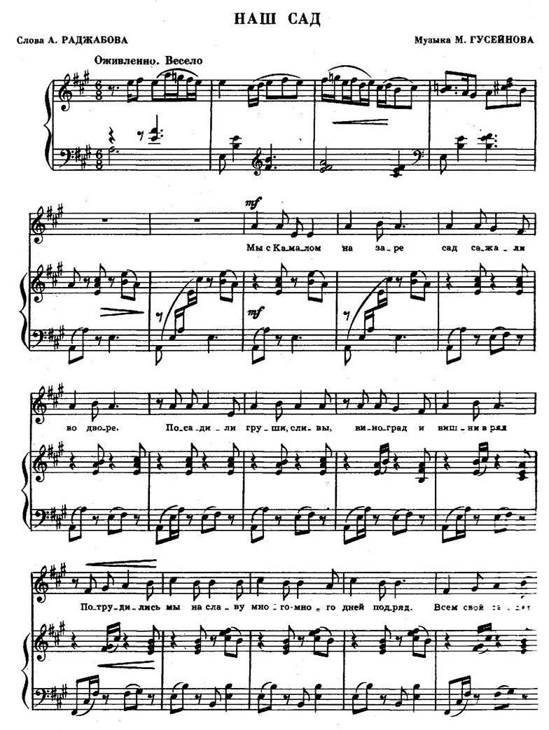 песни для детей в сопровождении фортепиано41