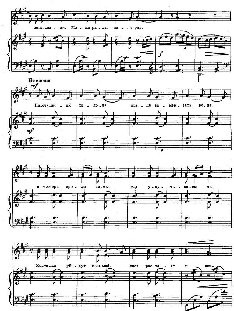 песни для детей в сопровождении фортепиано42
