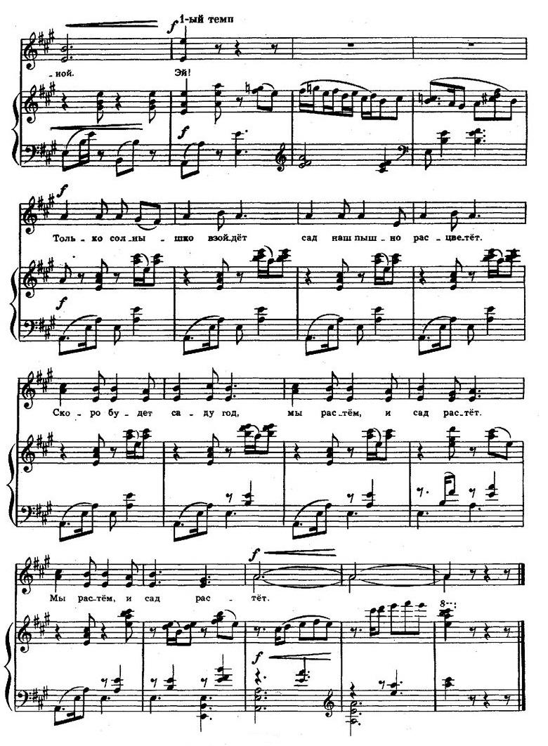 песни для детей в сопровождении фортепиано43