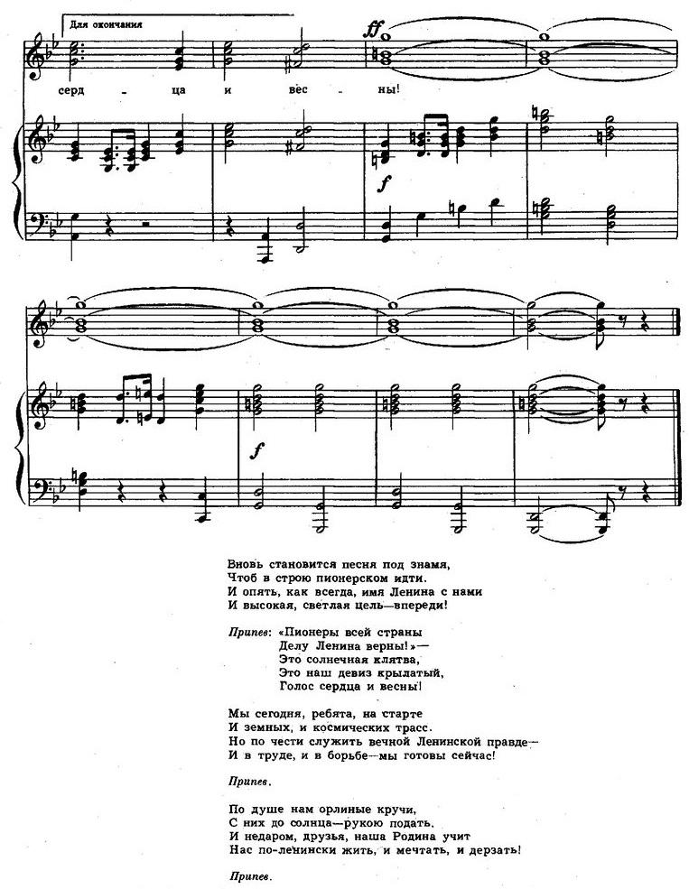 песни для детей в сопровождении фортепиано5