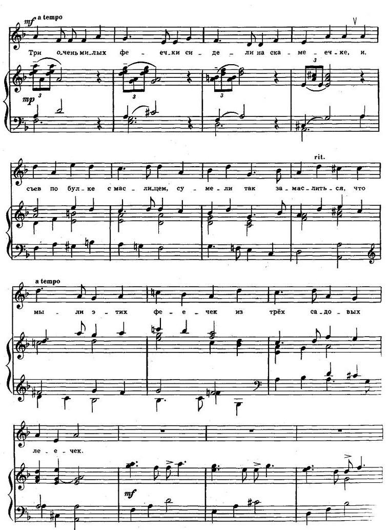 песни для детей в сопровождении фортепиано57