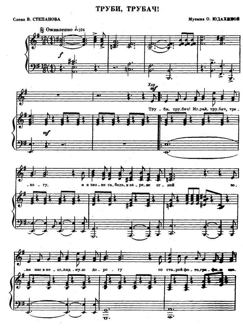 песни для детей в сопровождении фортепиано6
