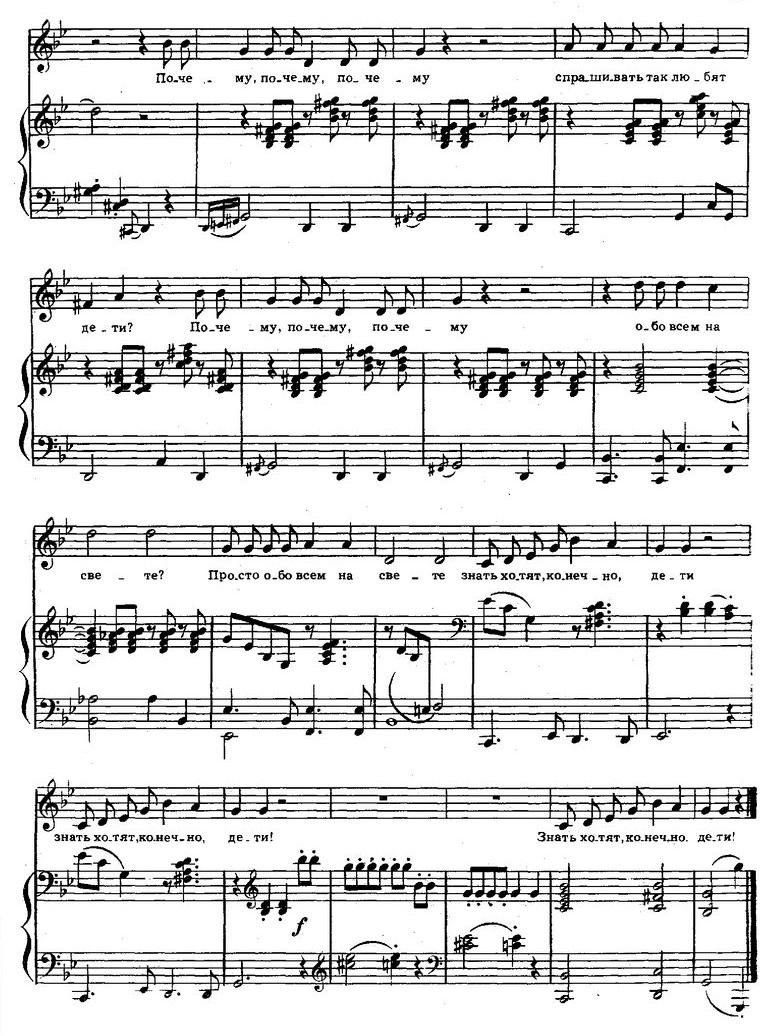 песни для детей в сопровождении фортепиано61
