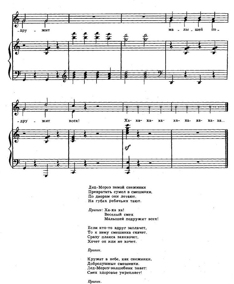 песни для детей в сопровождении фортепиано64
