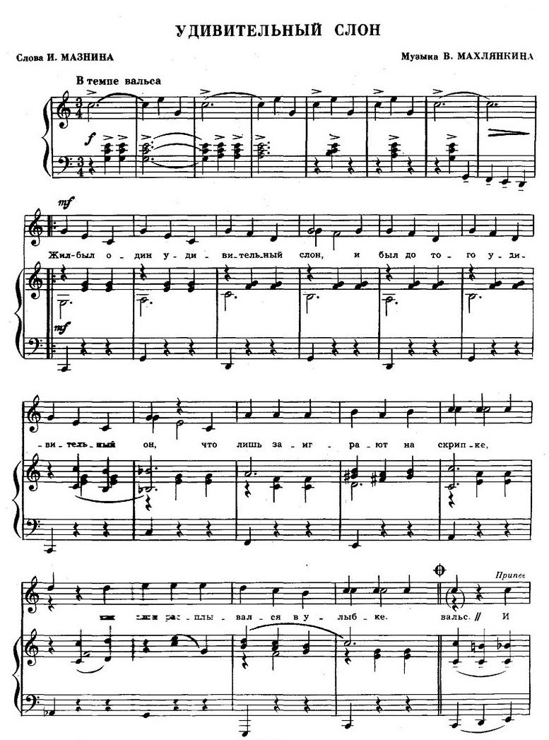 песни для детей в сопровождении фортепиано65