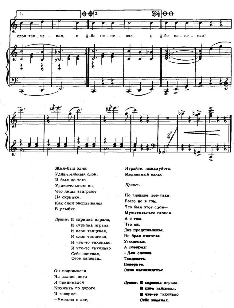 песни для детей в сопровождении фортепиано68