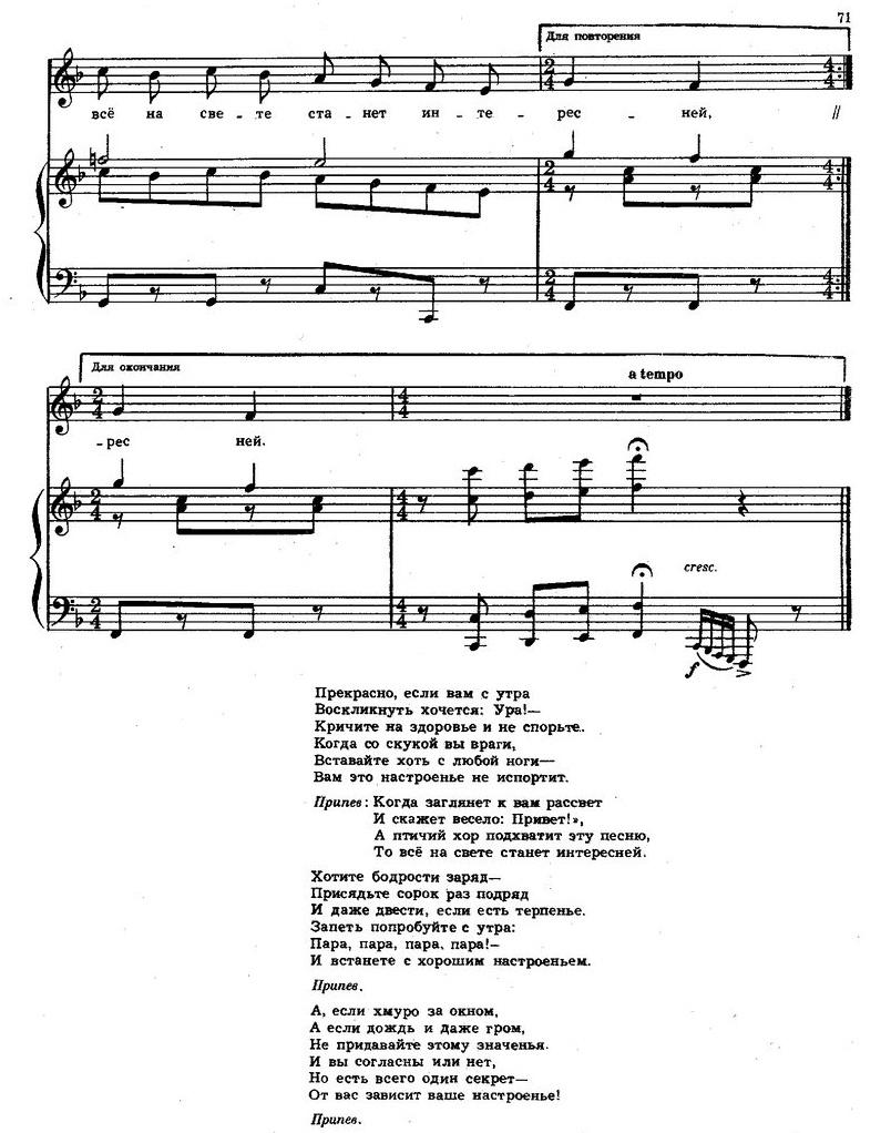 песни для детей в сопровождении фортепиано71