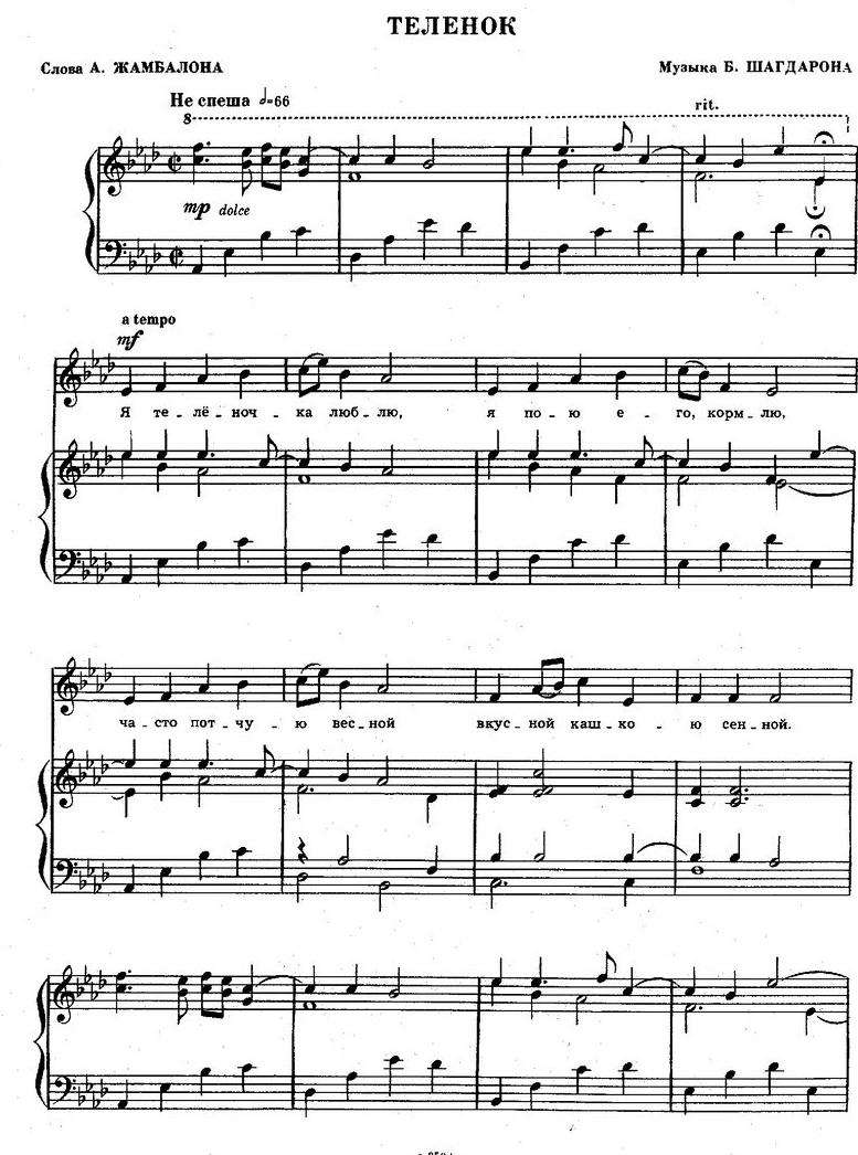 песни для детей в сопровождении фортепиано72