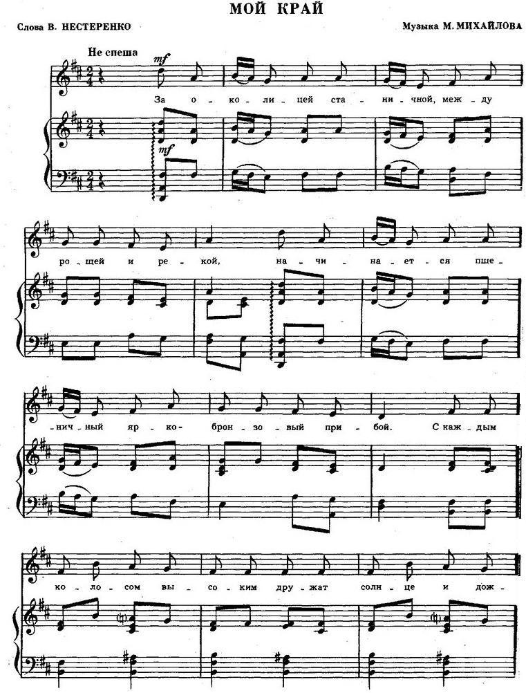 песни для детей в сопровождении фортепиано78