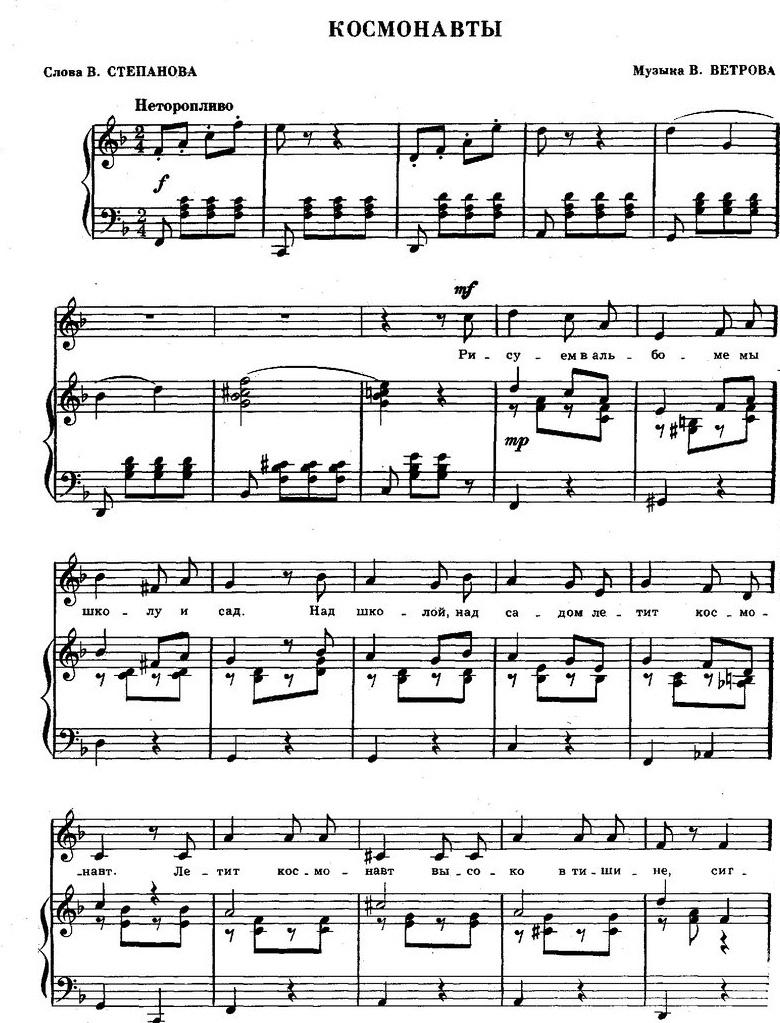 песни для детей в сопровождении фортепиано80