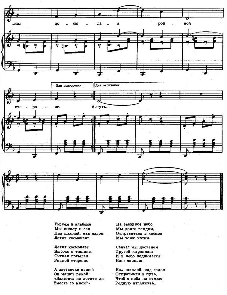 песни для детей в сопровождении фортепиано81