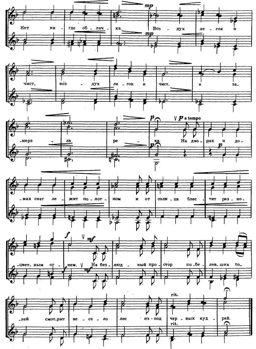 Репертуар детских и юношеских хоров17
