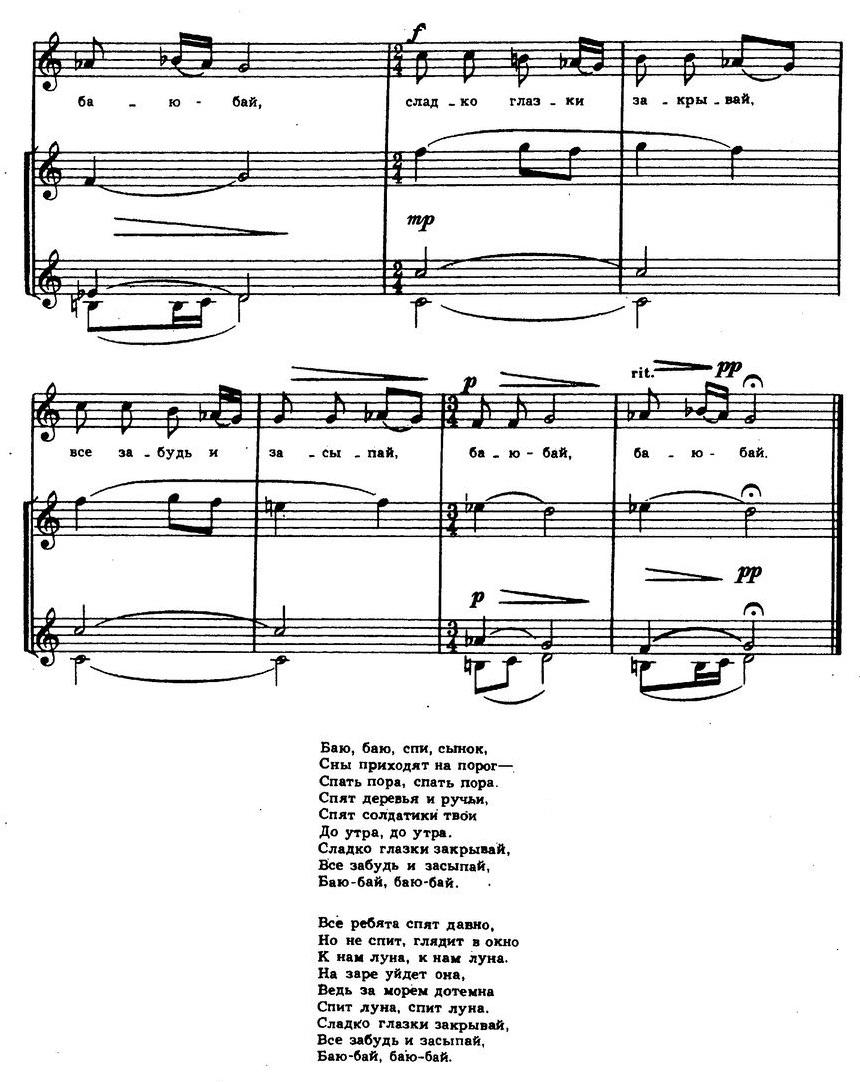Репертуар детских и юношеских хоров24