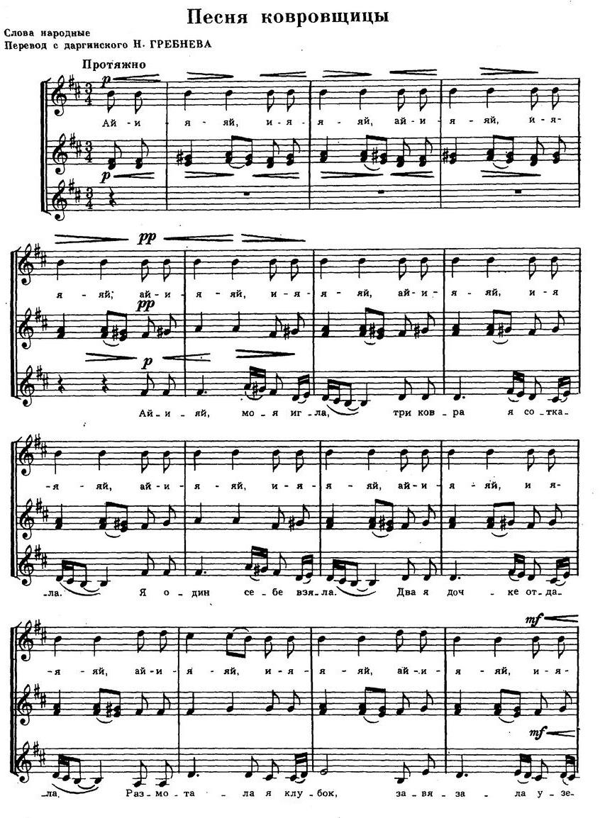 Репертуар детских и юношеских хоров28