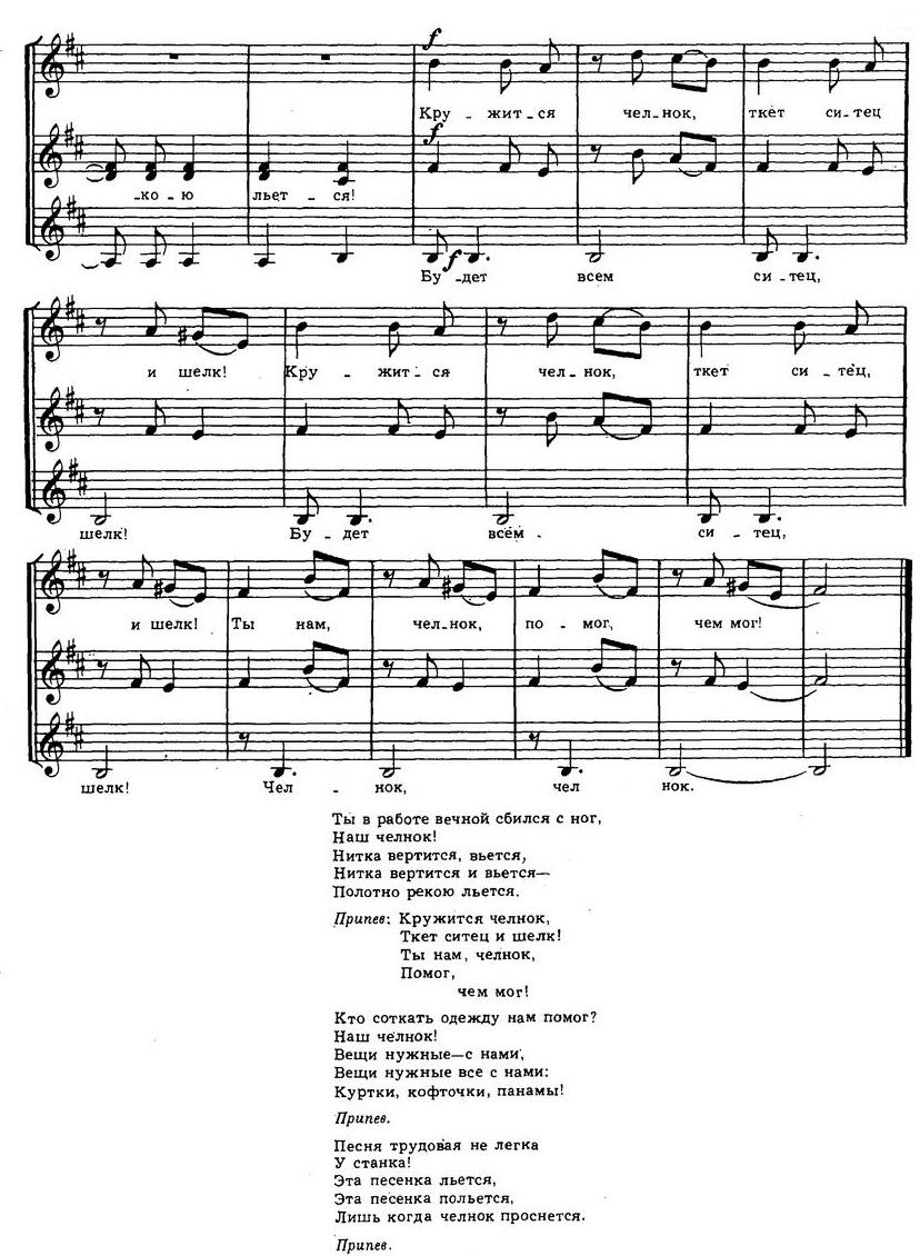 Репертуар детских и юношеских хоров31