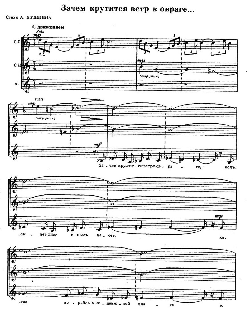 Репертуар детских и юношеских хоров32