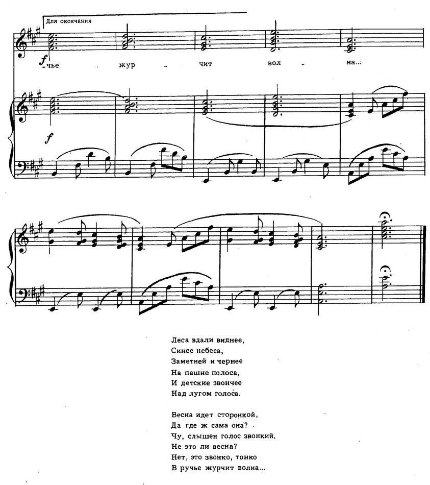 Репертуар детских и юношеских хоров4
