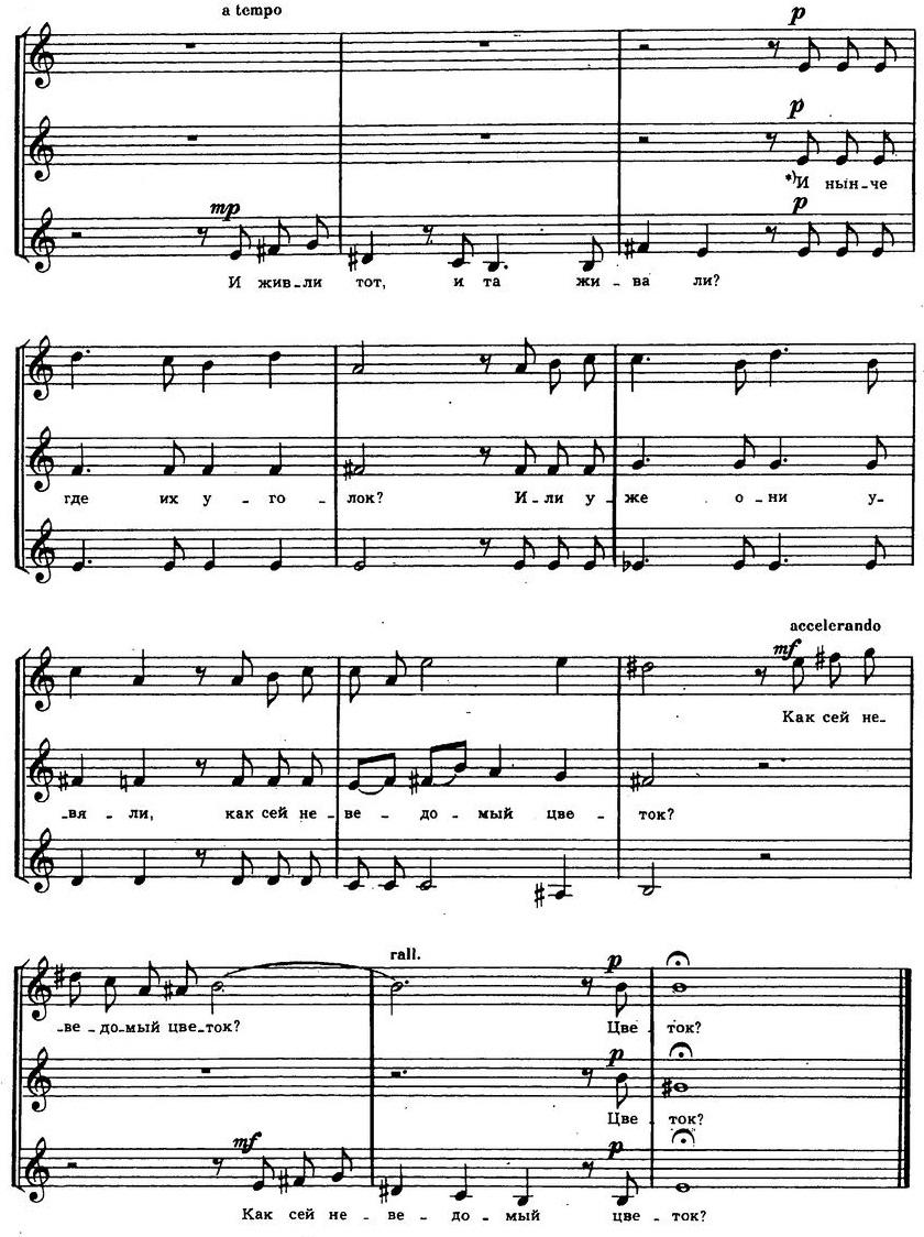 Репертуар детских и юношеских хоров40