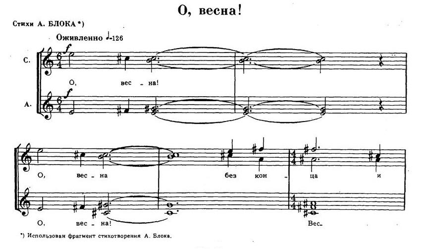 Репертуар детских и юношеских хоров43