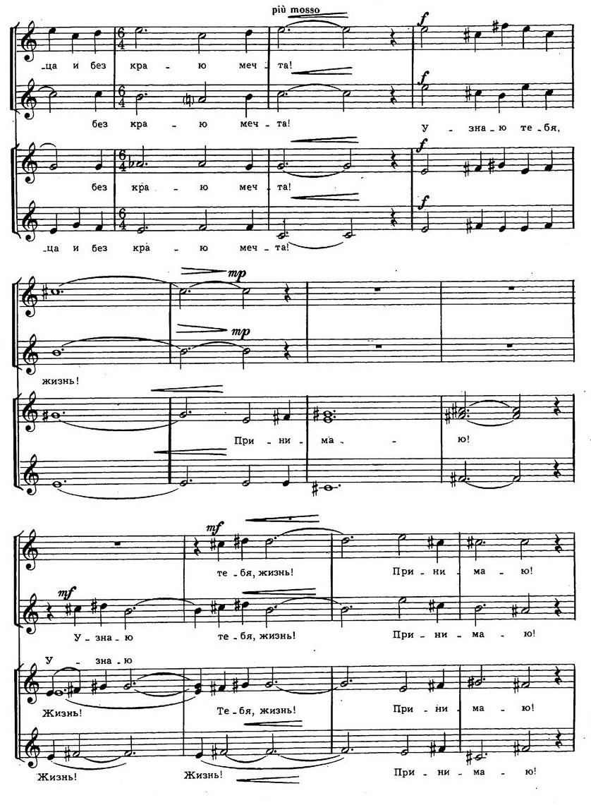 Репертуар детских и юношеских хоров45