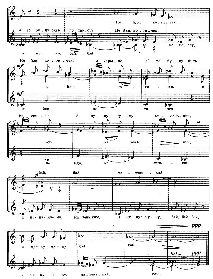 Репертуар детских и юношеских хоров51