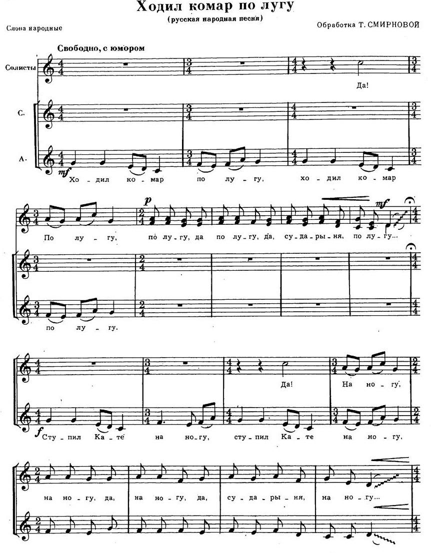 Репертуар детских и юношеских хоров52