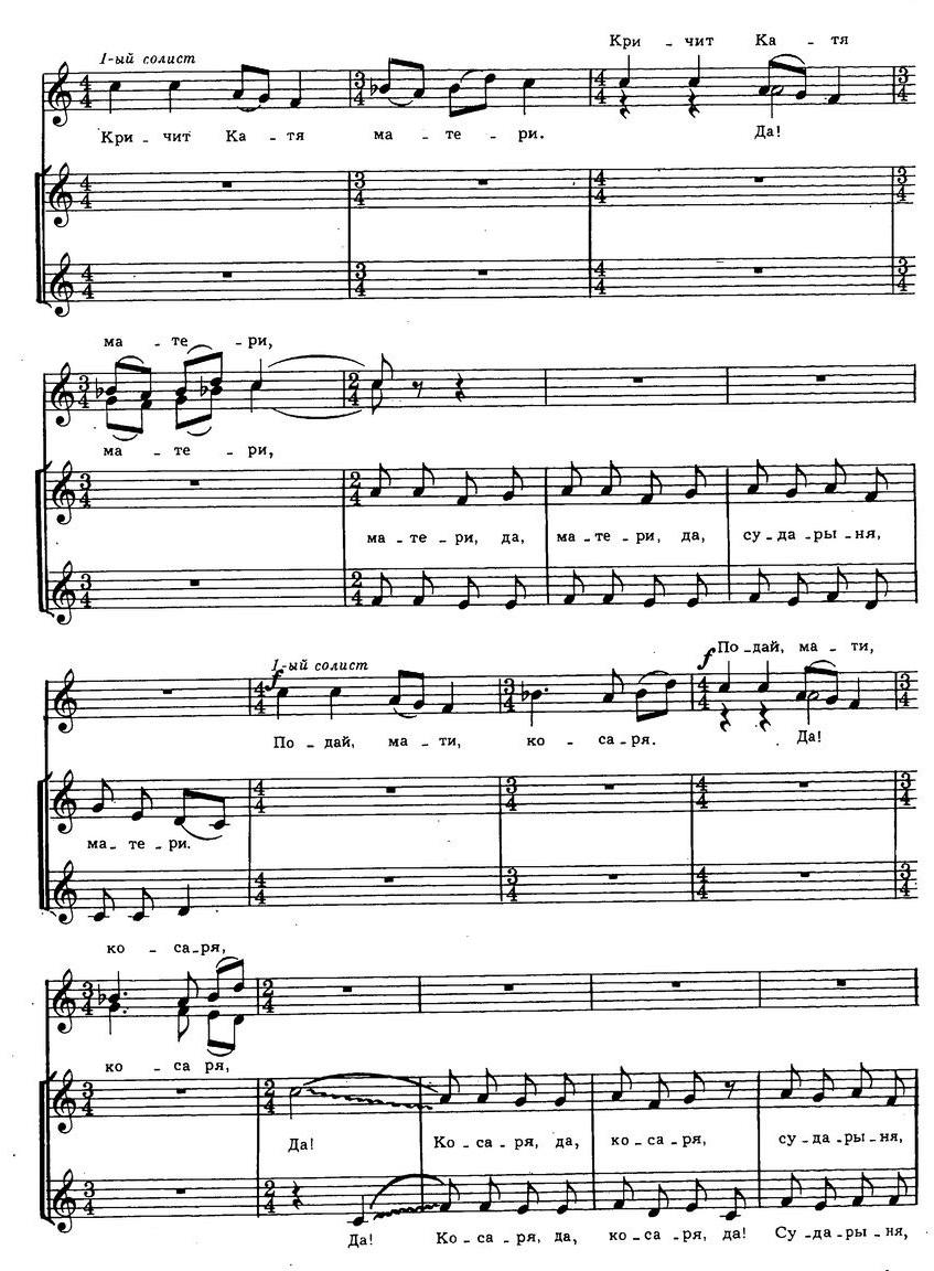 Репертуар детских и юношеских хоров53