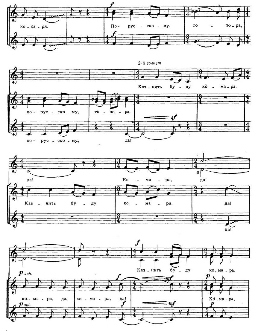 Репертуар детских и юношеских хоров54