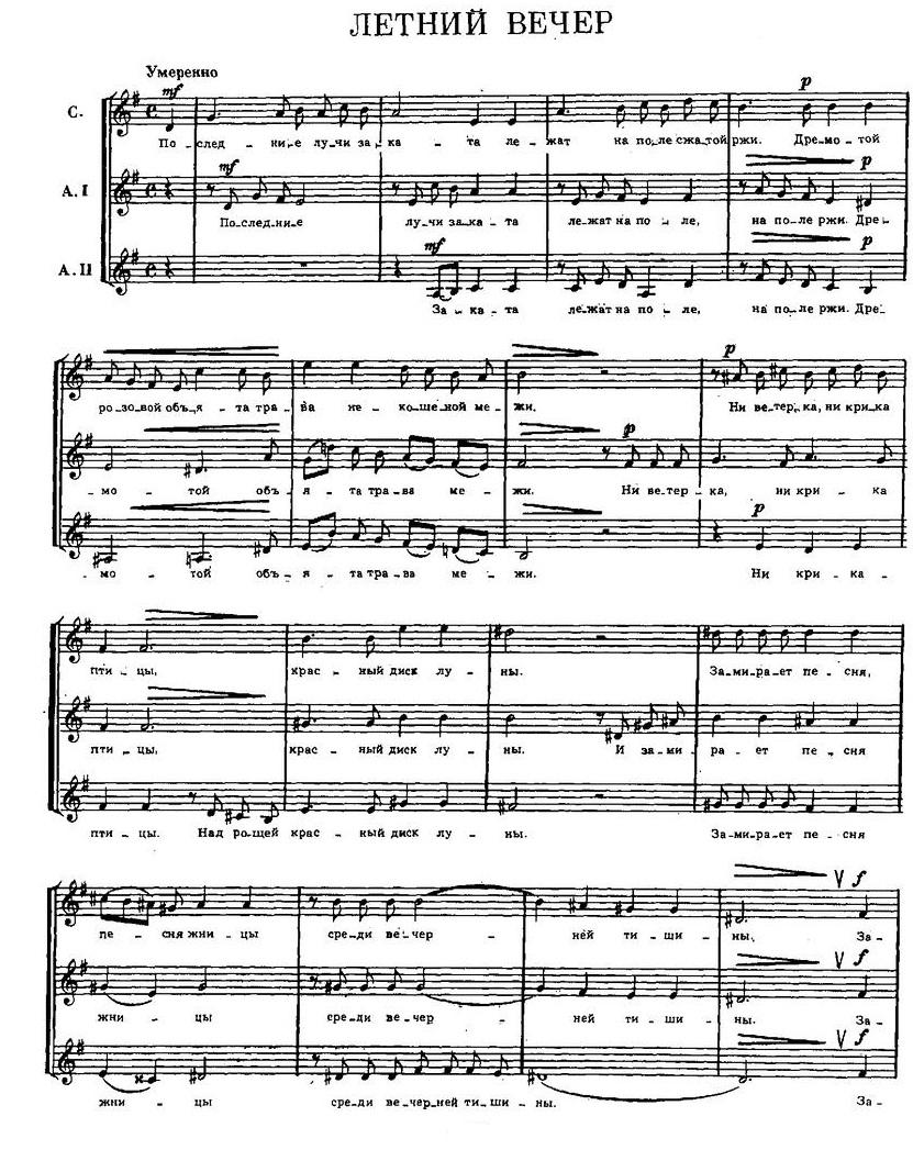 Репертуар  юношеских хоров10