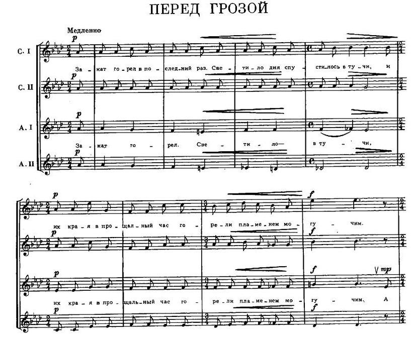 Репертуар  юношеских хоров13