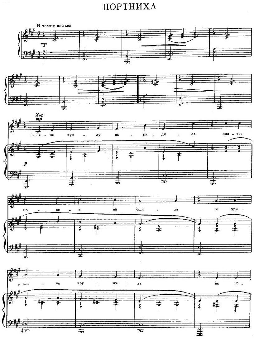 Репертуар  юношеских хоров26