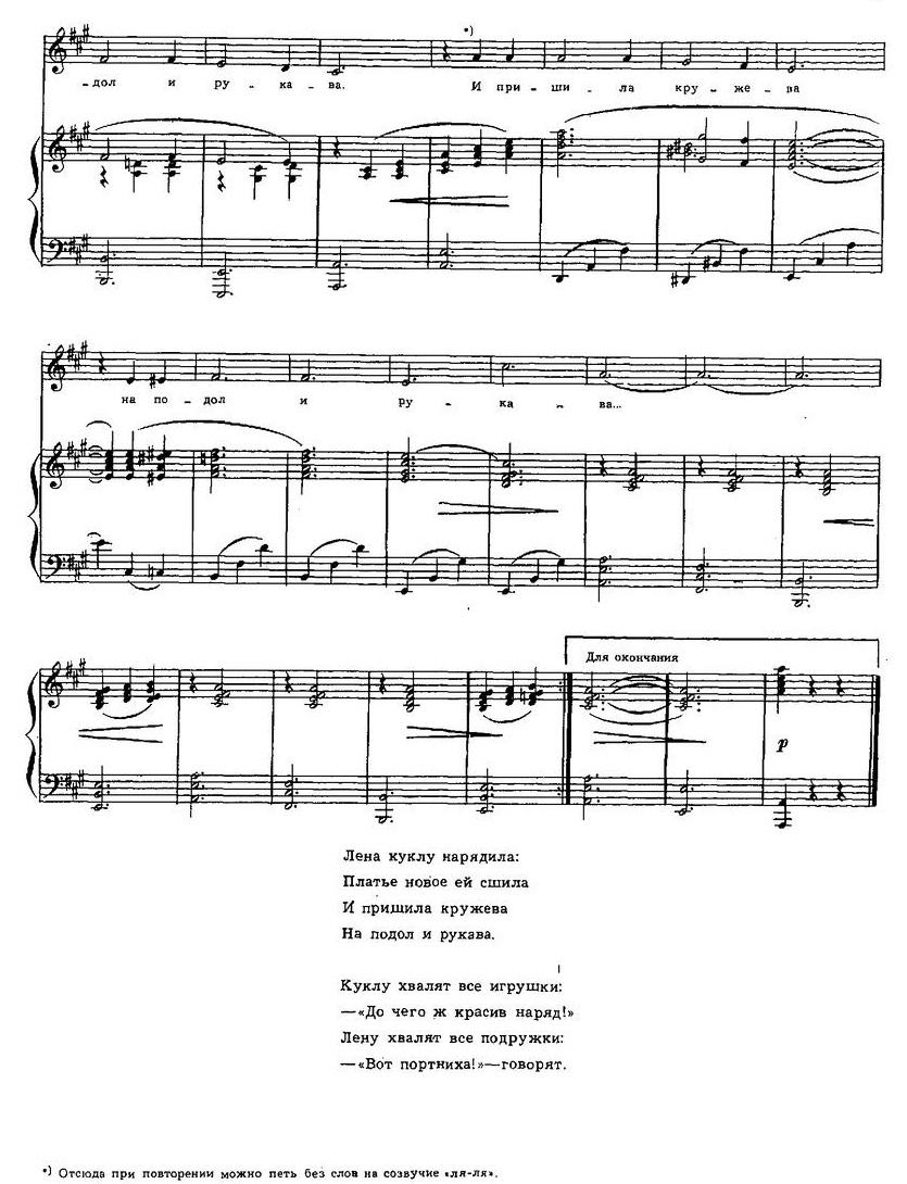 Репертуар  юношеских хоров27